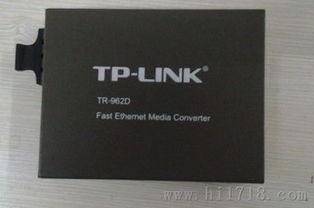 绝对正品 TP LINK百兆单模光纤收发器TR 962D佳木斯代理