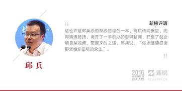 2016中国新媒体百大人物 新榜出品