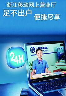 ...站式 的魅力 中国移动浙江公司优化网上营业厅服务提升用户体验纪实
