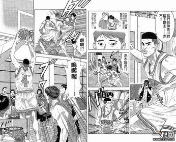 灌篮高手第23卷