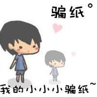 小孩情侣头像卡通
