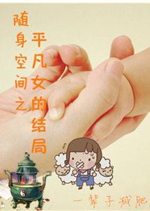 随身空间之平凡女的结局 一辈子减肥 晋江2013 11 05完结 浪漫言情 ...