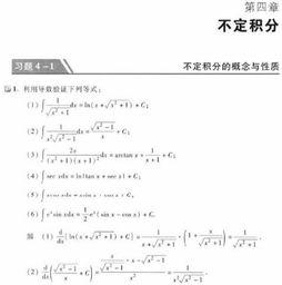 高等数学课后习题解析PDF电子版 高等数学第七版上册第四章不定积...