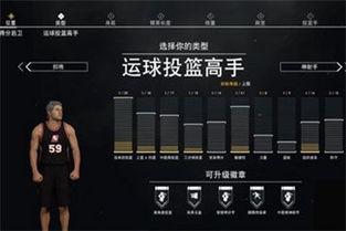 NBA2k17手游mc模式控球后卫类型测评
