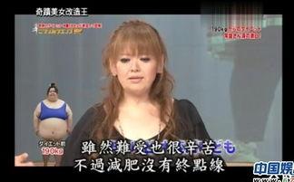 桃谷绘里香av免费观看- 近日,日本一减肥节目爆红,为大龄超重女生提供变身的平台,改造为...
