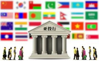 ...F)和亚洲开发银行(ADB)对于中国带头创立的亚洲基础设施投资...