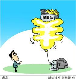 漫画:虚高. 新华社发   作 -一个骨灰盒,养了多少人 直击殡葬业 白色...