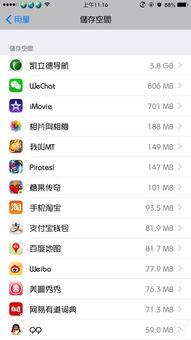 iPhone 6 Plus 如何清理微信缓存 iPhone 6 综合讨论区 威锋论坛 威锋网