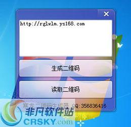 寒龙二维码生成器界面预览 寒龙二维码生成器界面图片
