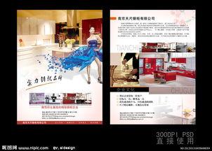 橱柜宣传单页设计图片