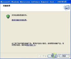 ...XP自带的恶意软件清理程序