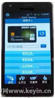 图2:复数的会员卡的登录信息,确认和变更等都可在一个应用程序上...