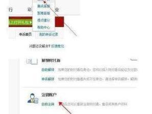 怎样紧急冻结QQ
