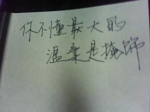 唯美纯手写文字图片 除了死 那些都还是小事