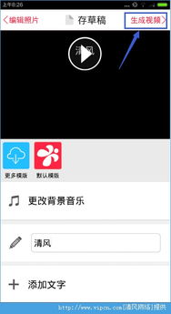 手机QQ怎样制作动感影集?