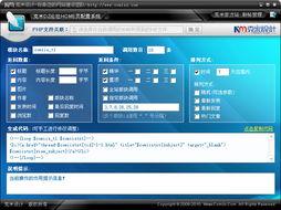 克米设计 DZ论坛HOME页配置系统