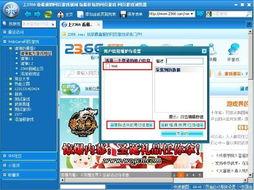 用户信息管理界面(1)-游戏必备浏览器,2366游戏盒发布