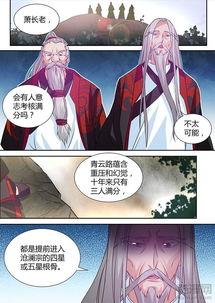 永恒至尊漫画 第15话在线阅读 酷漫网