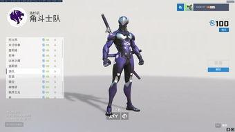 守望先锋 OWL联赛上线战队皮肤 中国红醒目亮眼