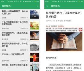 微信精选,文章资讯类App开发记录总结