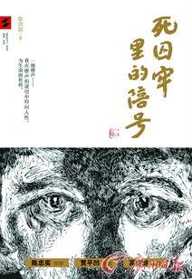家徐剑铭的长篇小说《死囚牢里的陪号》在西安首发.
