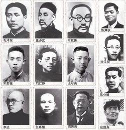 一大,改变中国命运