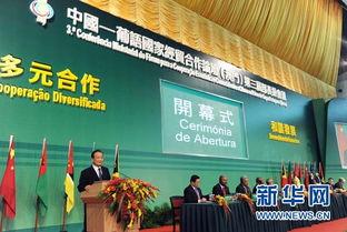 ...院总理温家宝在澳门出席中国—葡语国家经贸合作论坛(澳门)第三...