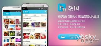 中国电信手机云胡图客户端-参加电信手机云胡图大赛 奖品多多欢乐多多