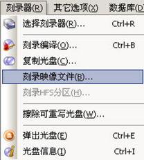 这时会弹出选择文件对话框让你选择你要刻录的映像文件,如下图:-...