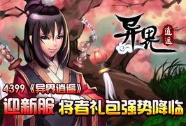 4399 异界逍遥 双线18服将者礼包 发号中心17173.com中国游戏第一门...