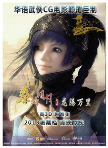 免弗在线观看3d动漫av成人免弗在线视看-中国动画电影离 脉门全开 还远吗