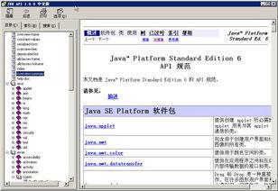 jdk api 1.6中文版chm
