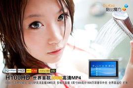 超品全才-CUBE H100HD采用CNC切割镁铝合金外壳,超高清768P高清解码,...