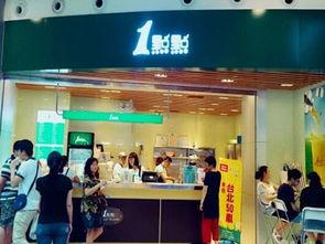 南京一点点奶茶加盟费多少钱