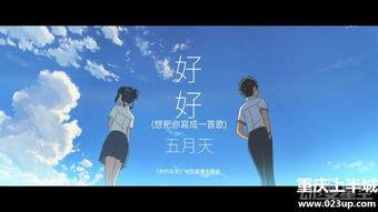 另一方面,东京的少年立花泷也做了一个巧妙的梦,梦中的他