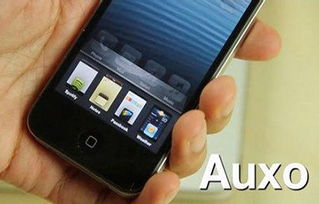 iPhone auxo怎么用 iPhone auxo设置教程-苹果教程 苹果刷机教程 苹果...