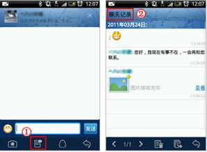 手机QQ查看聊天记录的方法