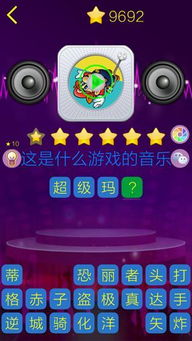 超级猜歌新版下载 安卓手机版apk 优亿市场