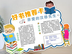读书卡通用模板DIY好书推荐卡亲子阅读读书小报汉修图片素材 psd下...