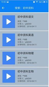...卓版下载 手机百度云盘资源搜索神器 v1.1 Android版 第三方搜索引擎