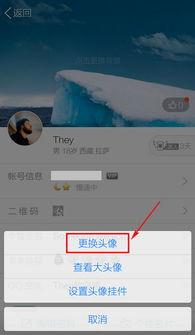 手机QQ头像怎么换