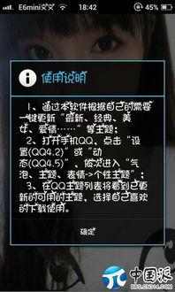 手机QQ个性皮肤一键修改软件,喜欢的朋友进来下载手机QQ,朋...