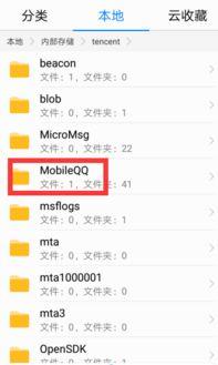 手机QQ聊天的图片保存在哪个文件夹