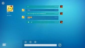 QQ率先登陆Win8消费者预览版应用商店