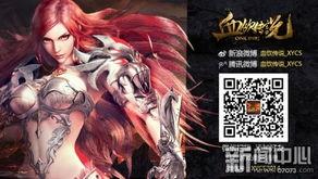 灵血舞-《血饮传说》是由YouXi.com在2014年推出的一款真.热血团战网游,支...