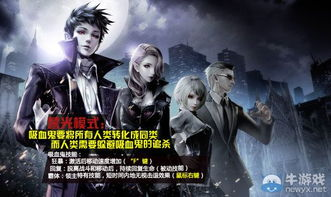 离光纪-【阵营介绍】:   暮光模式中所有玩家被分为两个阵营:吸血鬼和人类...