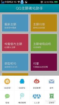 手机qq2013皮肤能不能自定义