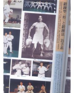 冲绳空手.古武道大观 值得珍藏