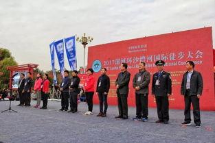 魅力沙澧河 健康徒步游 2017漯河环沙澧河国际徒步大会隆重举行
