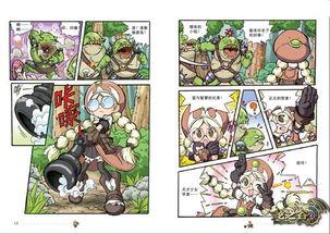 龙之谷 全彩漫画 搞笑故事毁童年